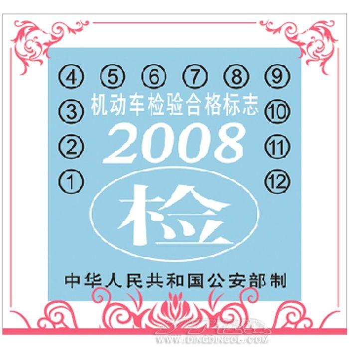 汽车标志保护贴/年检袋(时尚花纹一)