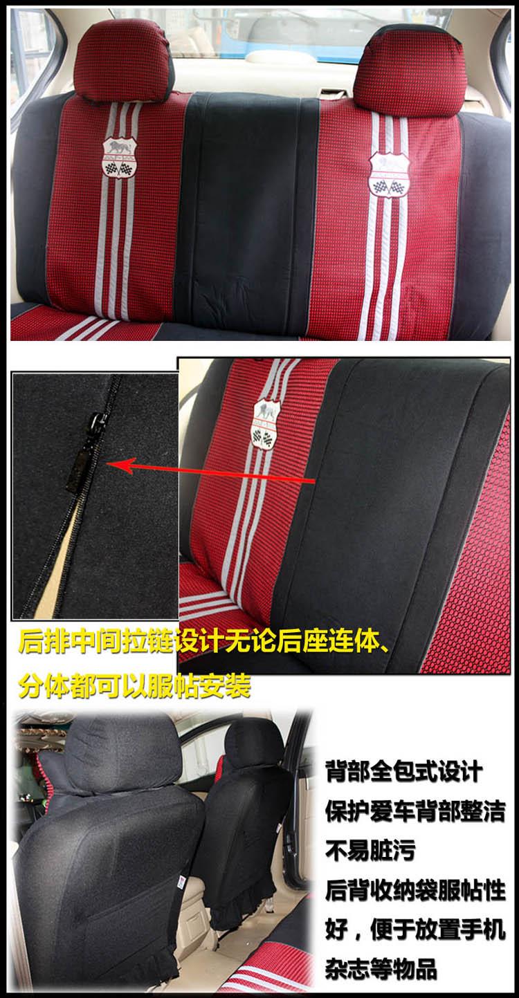 杭派三维网-凌威红色 大众桑塔纳/朗逸四季通用座椅套