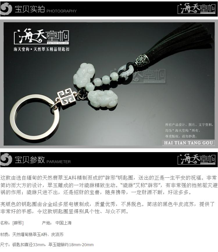 海天堂构 天然翡翠玉汽车钥匙扣 男士女式 韩国创意可爱钥匙链(玉花生