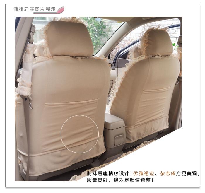 汽车座椅套安装图解图片下载分享; 【欧利莱】爱心蕾丝四季通用汽车