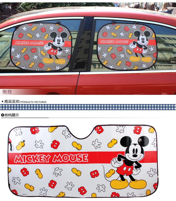 napolex汽车用品侧窗遮阳挡遮光板 卡通加厚网纱车窗防晒隔热侧挡