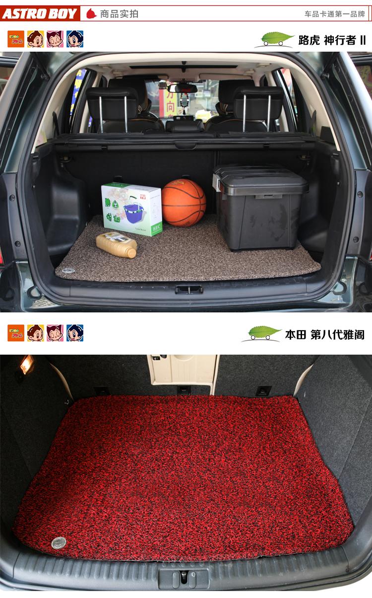 阿童木 丝圈汽车后备箱垫 马自达2马自达3睿翼专车专用尾箱垫