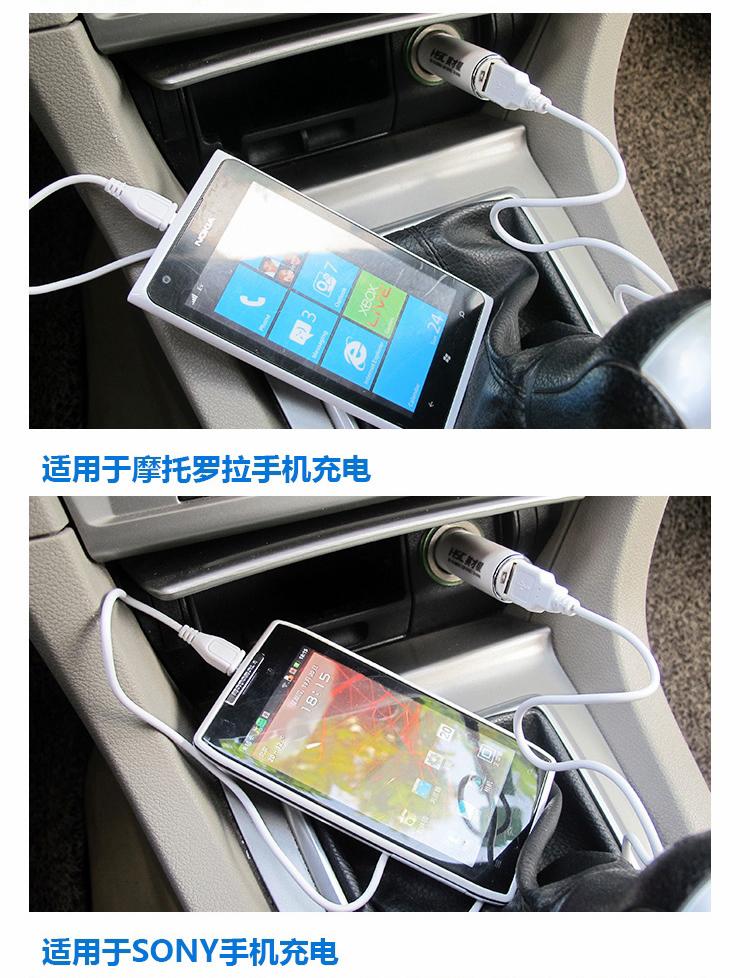 车载苹果手机充电器