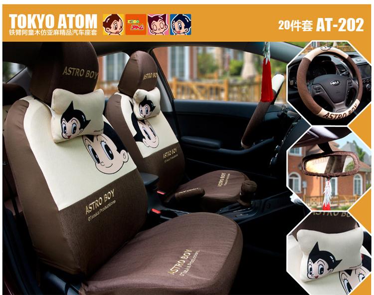 铁壁阿童木 可爱卡通仿亚麻四季通用汽车座套 环保坐套 内饰20件套 米