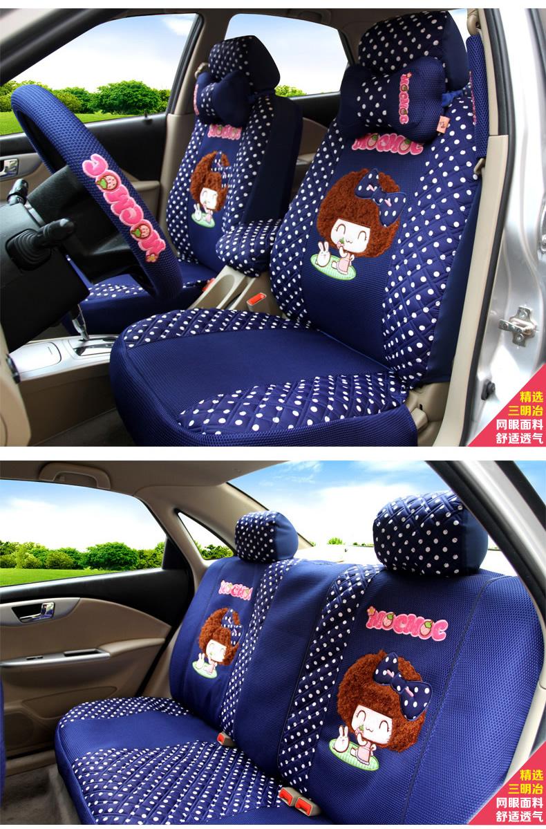 新款田园夏季可爱卡通三明治加厚透气网布汽车坐套 座套 内饰套装21件