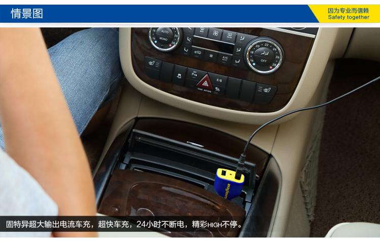 固特异 双usb车载车充 车载手机充电器 双usb接口专用