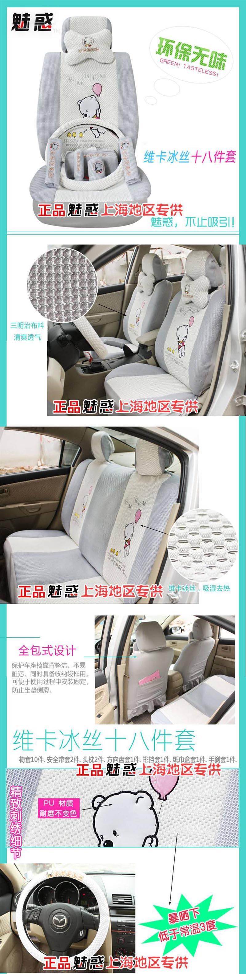 汽车坐垫挂钩安装图解