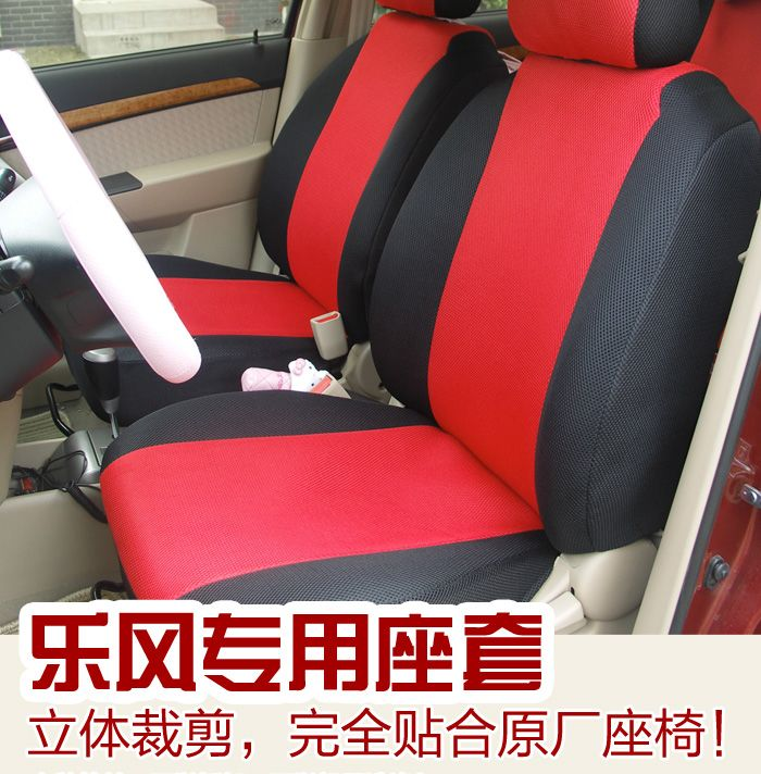 雪佛兰乐风--欧利莱 第三代加厚复合全车专用座套(红)