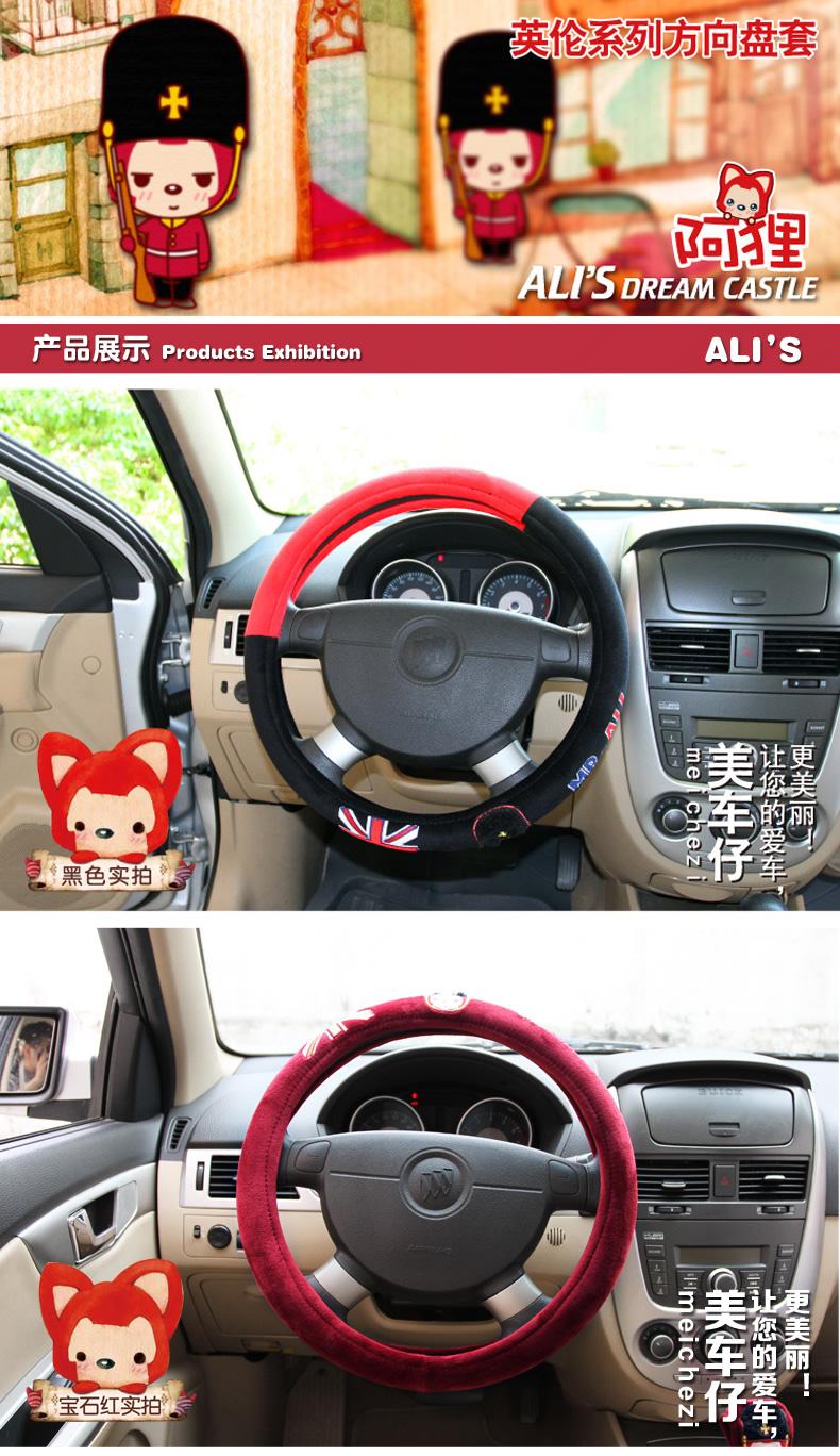 阿狸英伦系列可爱卡通毛绒汽车方向盘套可爱韩国四季汽车把套